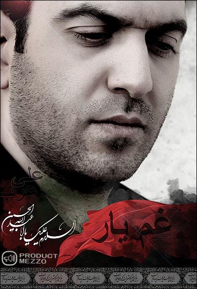 علی عرب